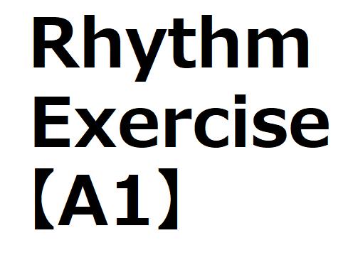 【Rhythm A1】誰でも簡単に上達する一番初歩的なリズムトレーニング。 Easy Rhythm Exercise