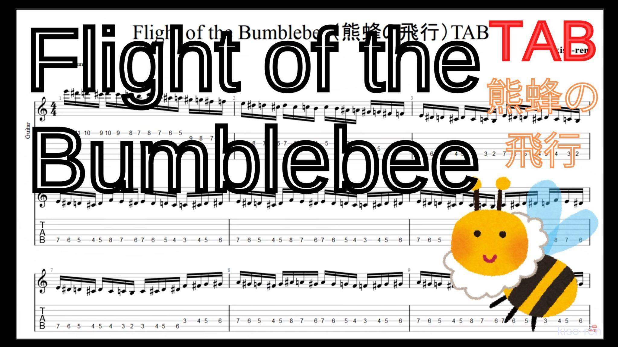 【TAB】Flight of the Bumblebee Guitar TAB / 熊蜂の飛行 ギター TAB 楽譜【TAB ギターソロ速弾き】