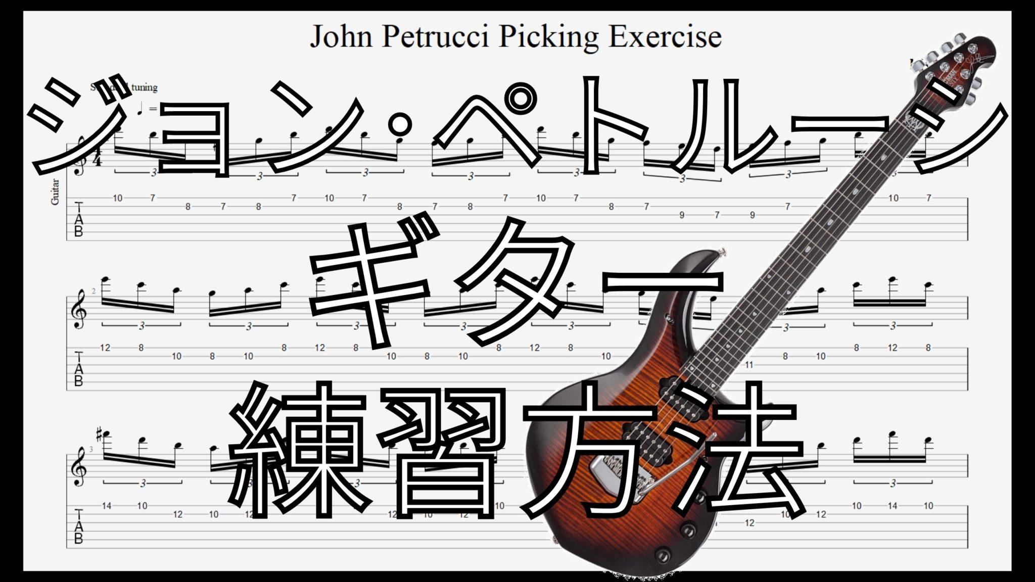 【TAB】John Petrucci Legato Exercise Guitar ジョン・ペトルーシ レガート・フィンガリングトレーニング 左手強化 【Practice】【TAB】ジョン・ペトルーシのギターのオススメ練習方法。速弾き・フルピッキング、スウィープ、タッピング、レガートなどバランスよく練習できます!