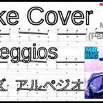 【TAB】TAKE COVER - Mr. Big(Paul Gilbert)Guitar Arpeggios Lesson ポール・ギルバート 激ムズアルペジオ練習【Practice TAB】