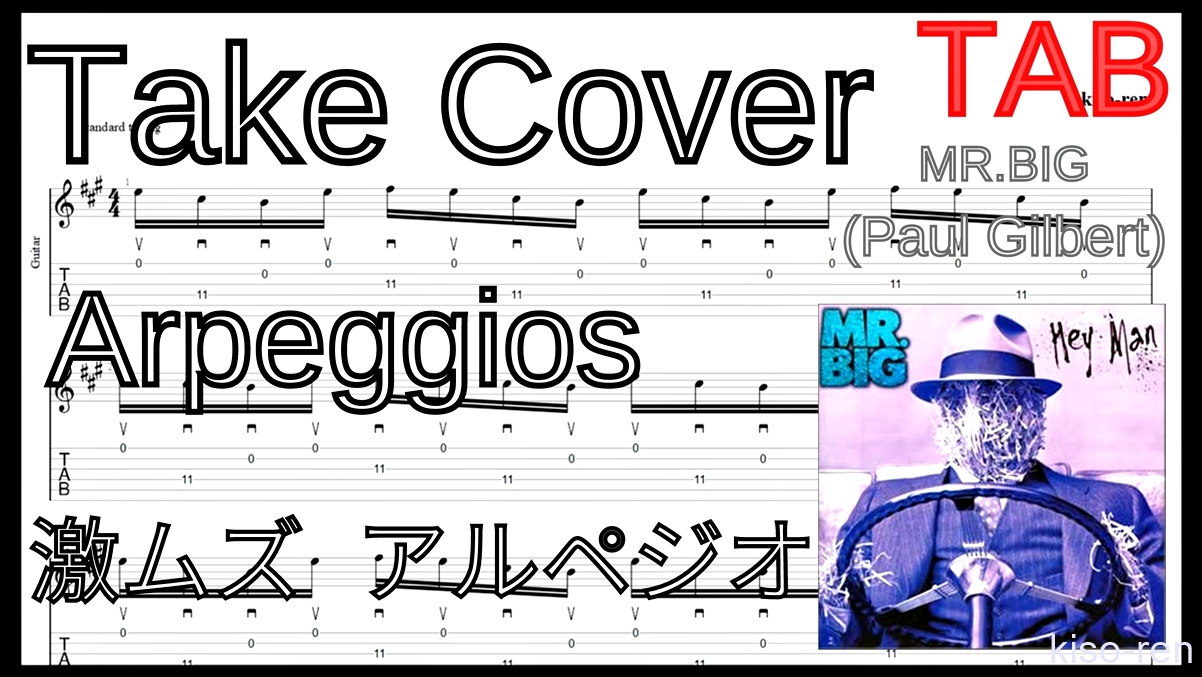 【TAB】TAKE COVER - Mr. Big(Paul Gilbert)Guitar Arpeggios Lesson ポール・ギルバート 激ムズアルペジオ練習【Practice TAB】