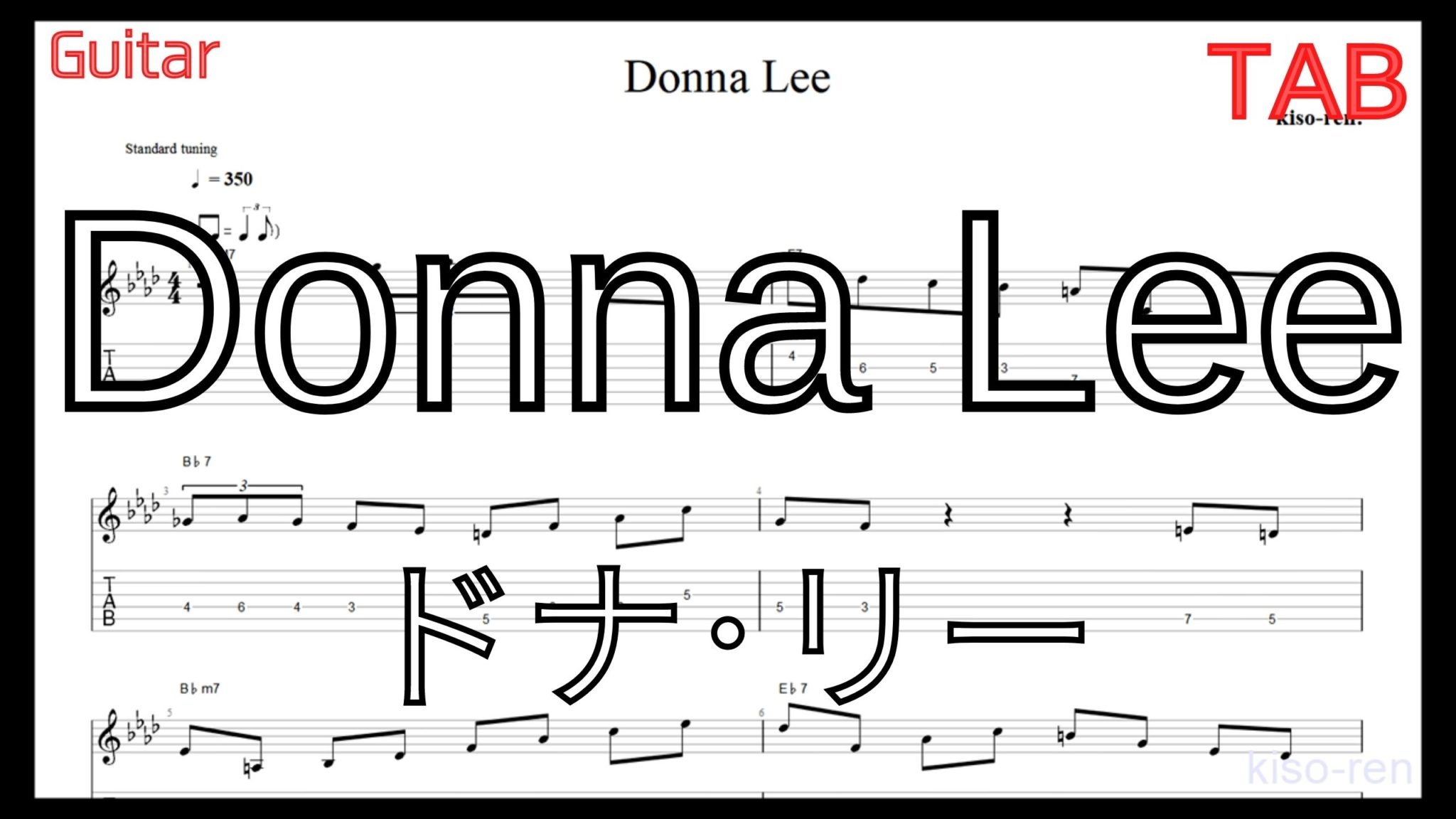 【TAB】Donna Lee Guitar Lesson ドナ・リー ギター ピッキング練習ジャズ【Picking Practice Jazz TAB】
