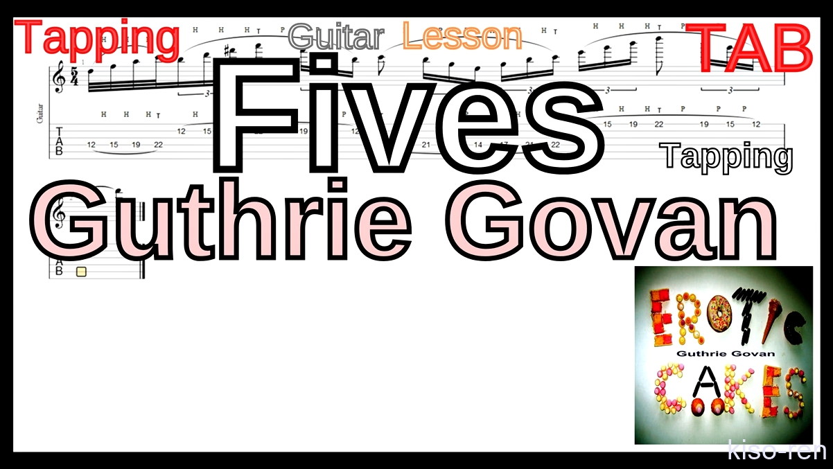 【TAB】Guthrie Govan - Fives Tapping ガスリー・ゴーヴァン / ファイブス ソロ前タッピングの集中練習【Tapping タッピング】