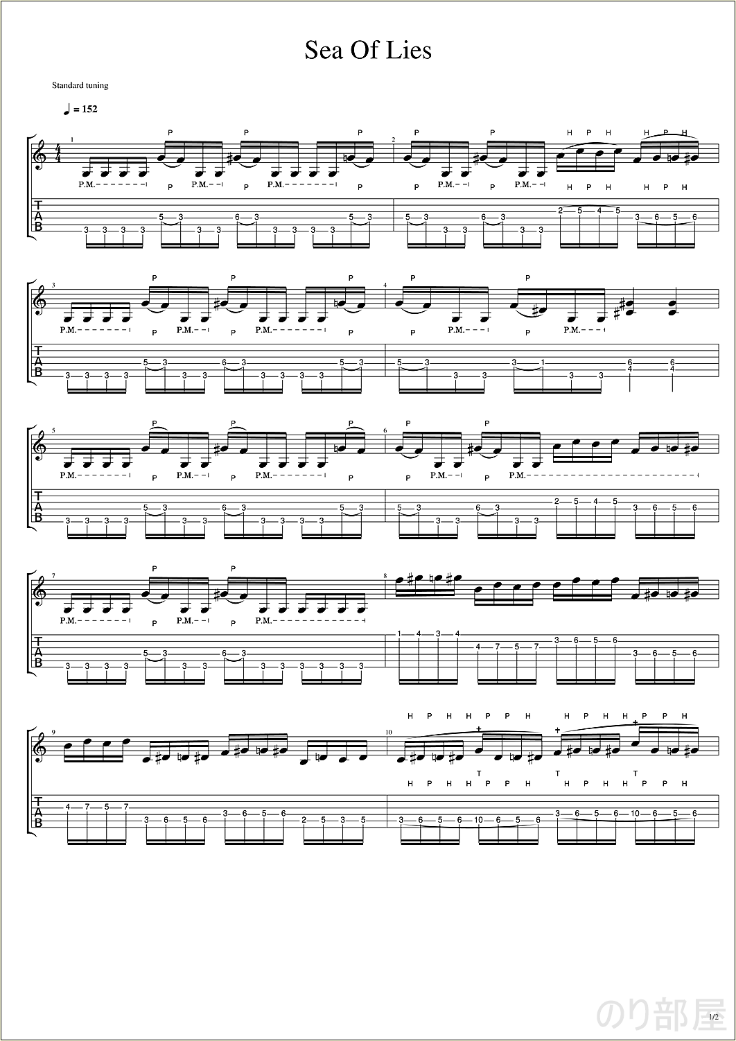 【TAB】Whole Tone Down.1音下げのTAB【TAB】Sea Of Lies / Symphony X  Intro Guitar Michael Romeo シンフォニーX マイケルロメオ ギター基礎練習 BPM70-152【Picking・Tapping】